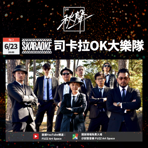 6/23 Chill Sound Ep.2: Skaraoke