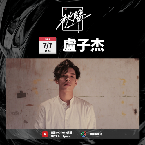 7/7 Chill Sound Ep.6: 盧子杰 James Lu