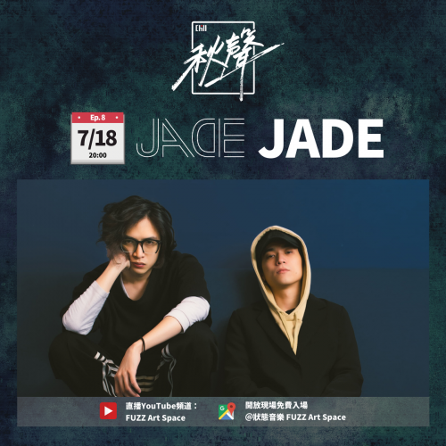 7/18 Chill Sound Ep.8: JADE