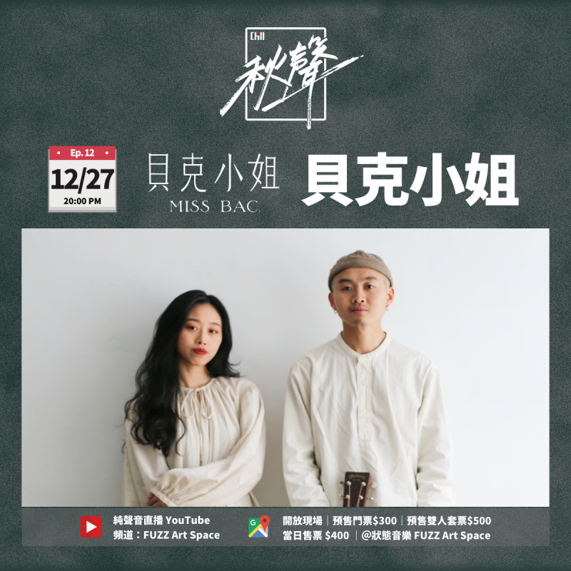Chill Sound Ep.12   Miss Bac (pair of tickets)