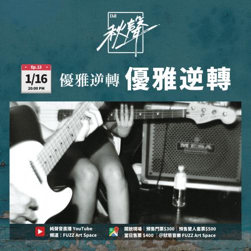 Chill Sound Ep.13 | Posh Inverse(single tickets)