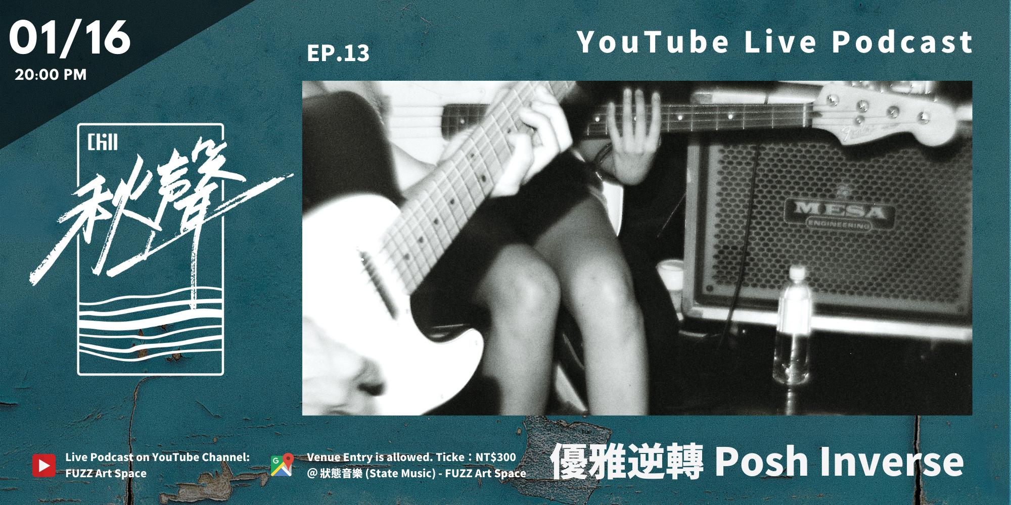 Chill Sound Ep.13|Posh Inverse