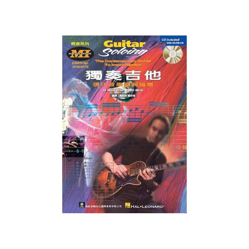 MI Guitar Soloing