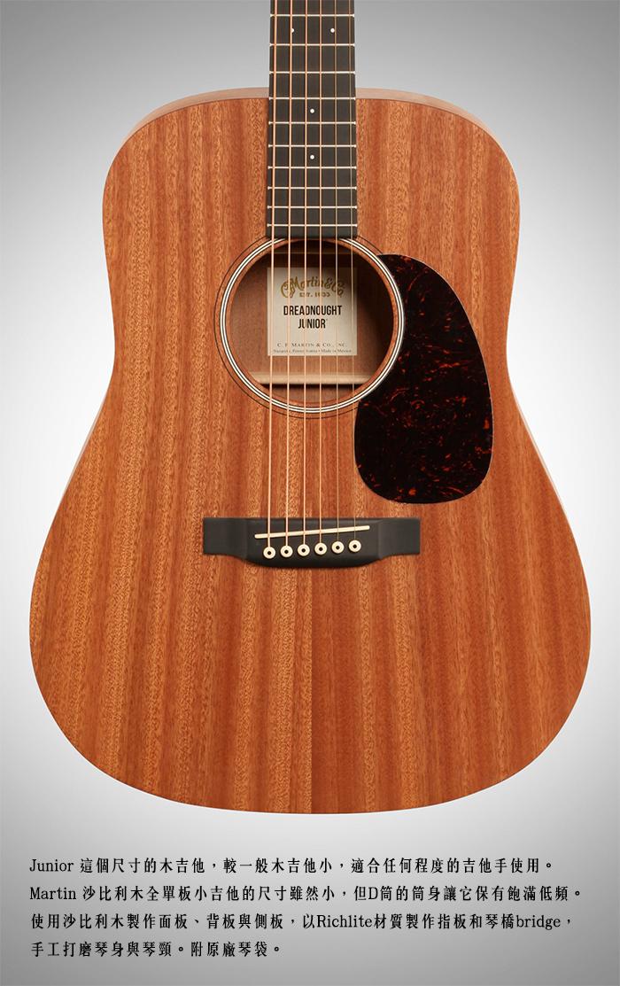 Junior 這個尺寸的木吉他,較一般木吉他小,適合任何程度的吉他手使用。 Martin 沙比利木全單板小吉他的尺寸雖然小,但D筒的筒身讓它保有飽滿低頻。 使用沙比利木製作面板、背板與側板,以Richlite材質製作指板和琴橋bridge, 手工打磨琴身與琴頸。附原廠琴袋。