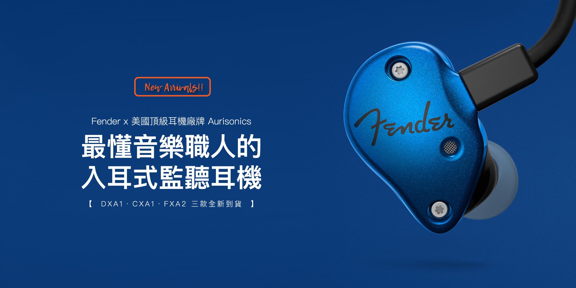 Fender專業級IEM