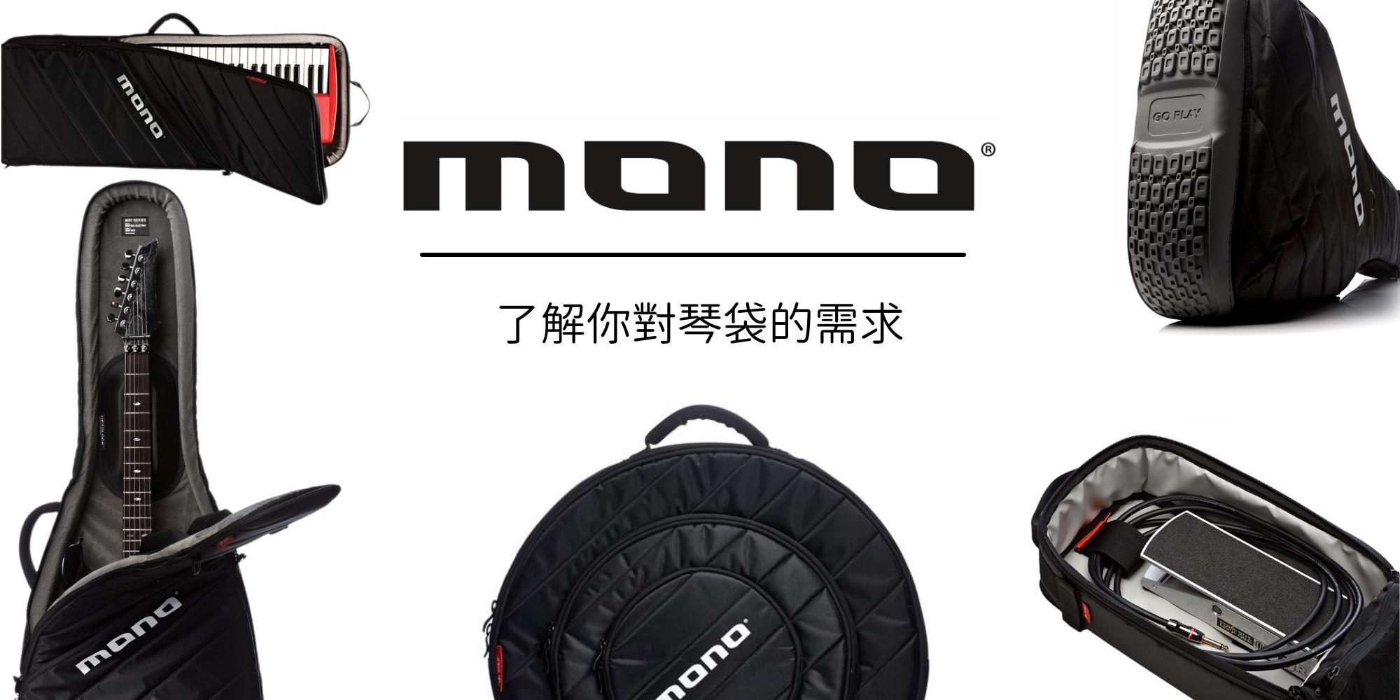 Mono 琴袋