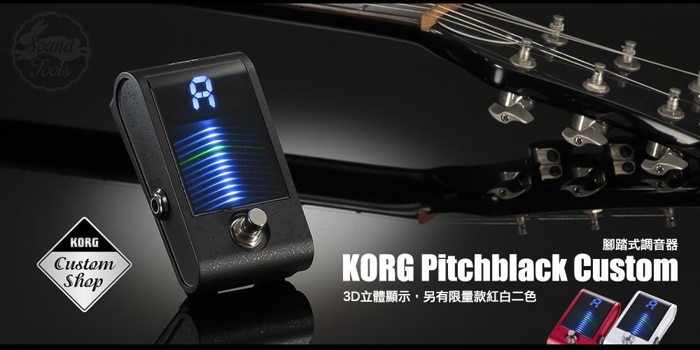 Korg Custom Shop: Pitchblack Pedal Tuner