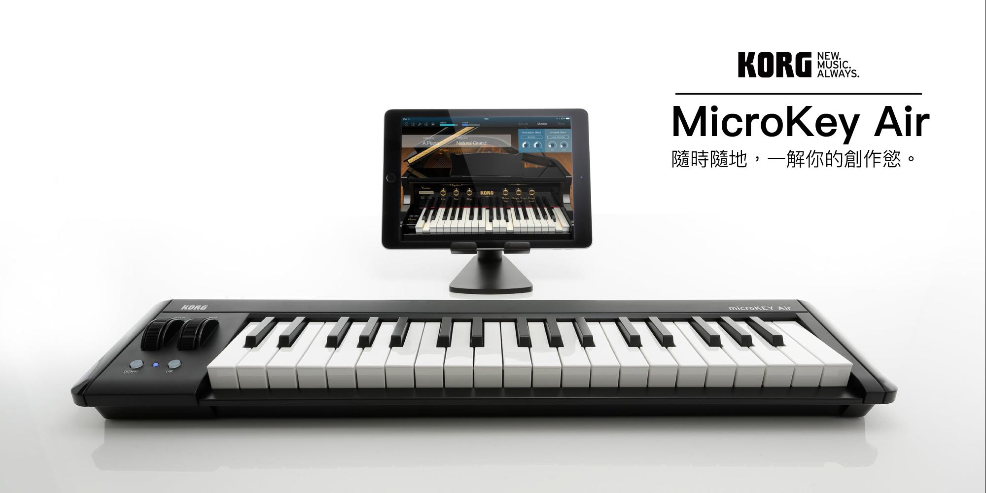 Korg MicroKey Air 藍牙主控鍵盤