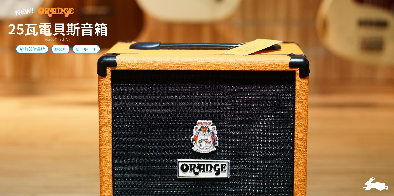 Orange 電貝斯音箱 Bass Crush 25